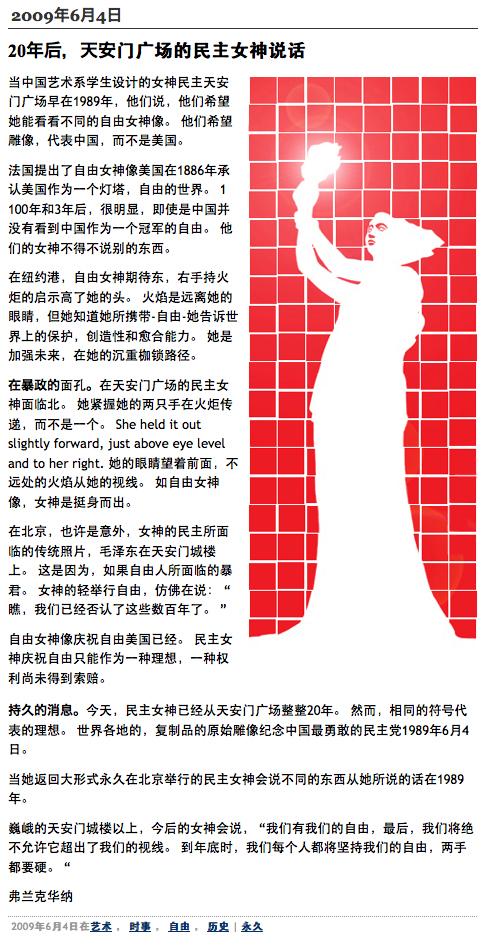 Goddess translated into Chinese cc